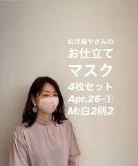 お洋服やさんのお仕立てマスク4点セット 4/25-①