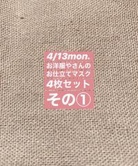 お洋服やさんのお仕立てマスク 4/13在庫分4枚セット その①
