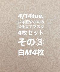 お洋服やさんのお仕立てマスク 4/14在庫分4枚セットその③   白Mサイズ4枚(内側柄)