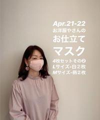 お洋服やさんのお仕立てマスク4/21その❷
