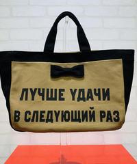 ロシア語ロゴ キャンバストート