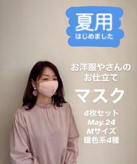 夏用★お洋服やさんのお仕立てマスク 5/24