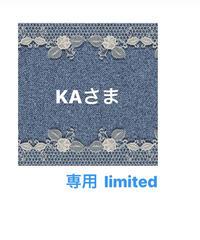 KAさま専用ページ