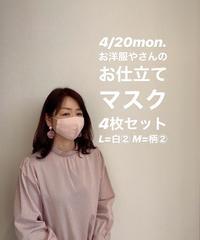 お洋服やさんのお仕立てマスク4/20