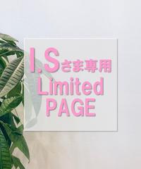 I.Sさま専用リミテッドページ
