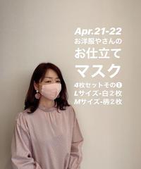 お洋服やさんのお仕立てマスク4/21その❶