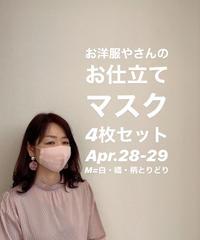 お洋服やさんのお仕立てマスク 4/28-29在庫分 4枚セット