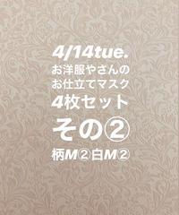 お洋服やさんのお仕立てマスク4/14在庫分4枚セットその②   柄Mサイズ2枚 白Mサイズ2枚
