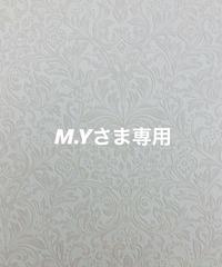 M.Yさま専用ページ