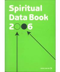 【無料試し読み】Spritual Data Book 2006