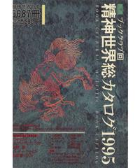 精神世界総カタログ 1995