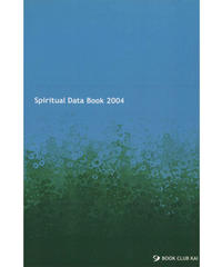 Spritual Data Book 2004
