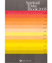 Spritual Data Book 2003
