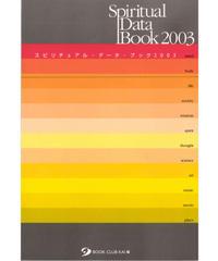 【無料試し読み】Spritual Data Book 2003