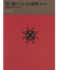 【無料試し読み】精神世界総カタログ 1998