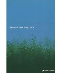 【無料試し読み】Spritual Data Book 2004