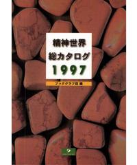 【無料試し読み】精神世界総カタログ 1997