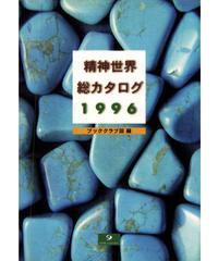 【無料試し読み】精神世界総カタログ 1996