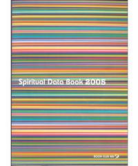 【無料試し読み】Spritual Data Book 2005