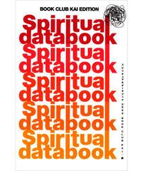 【無料試し読み】Spritual Data Book 2002