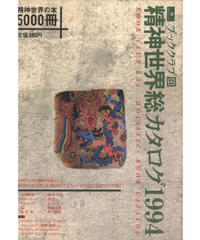 精神世界総カタログ 1994
