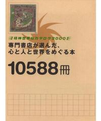 【無料試し読み】精神世界総カタログ 2000