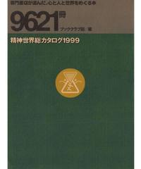 精神世界総カタログ 1999