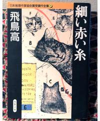 飛鳥高◆細い赤い糸◆日本推理作家協会賞受賞作全集15