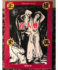 横溝正史◆殺人暦◆