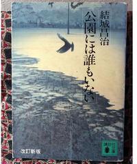 結城昌治◆公園には誰もいない(新版)◆