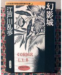 江戸川乱歩◆幻影城◆日本推理作家協会賞受賞作全集7