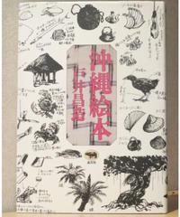 戸井昌造◆沖縄絵本◆