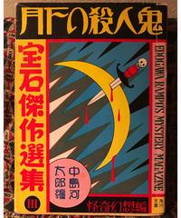中島河太郎編◆月下の殺人鬼 宝石傑作選集◆