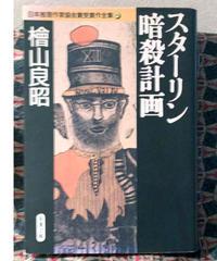 檜山良昭◆スターリン暗殺計画◆日本推理作家協会賞受賞作全集38