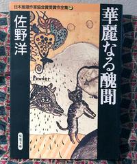 佐野洋◆華麗なる醜聞◆日本推理作家協会賞受賞作全集19