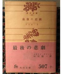 クイーン、エラリー◆最後の悲劇◆田村隆一訳