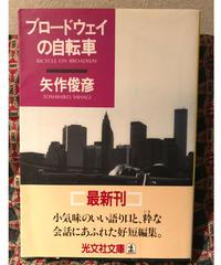 矢作俊彦◆ブロードウェイの自転車(文庫版)◆