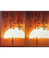 毎日新聞社編◆宗教を現代に問う[1][2]◆