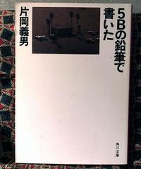 片岡義男◆5Bの鉛筆で書いた◆