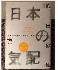 武田砂鉄◆日本の気配◆