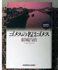 結城昌治◆ゴメスの名はゴメス(光文社文庫版)◆