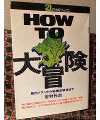 吉村作治■HOW TO 大冒険■