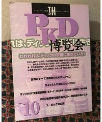■トーキングヘッズ叢書第10巻■PKD博覧会―われわれは、ディックの宇宙に生きている!■
