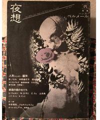 夜想 Vol.2◆特集/ハンス・ベルメール◆