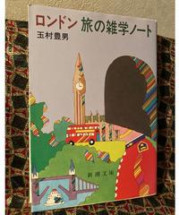 玉村豊男◆ロンドン 旅の雑学ノート◆