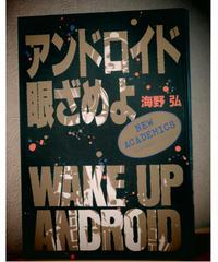海野弘◆アンドロイド目ざめよ◆