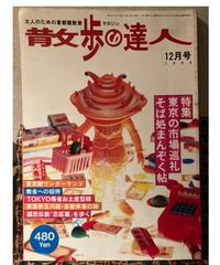 散歩の達人1996年12月号■特集:東京の川を歩く/そば処まんぞく帖■