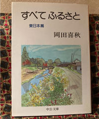岡田喜秋■すべて ふるさと(中公文庫、全2冊)■