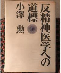 小澤勲◆反精神医学への道標◆