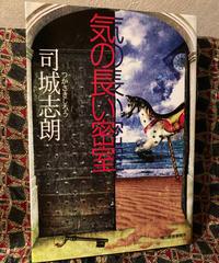 司城志朗◆気の長い密室◆
